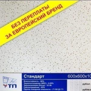 ТП-Стандарт