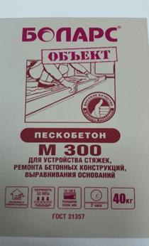 Пескобетон М-300