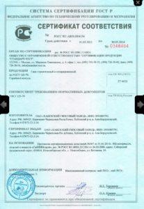 """Гипс строительный """"Алебастр"""""""