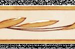 Бордюр 09CR1115TG0060027