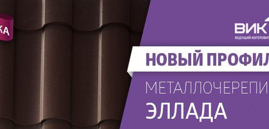 Новая металлочерепица - Эллада