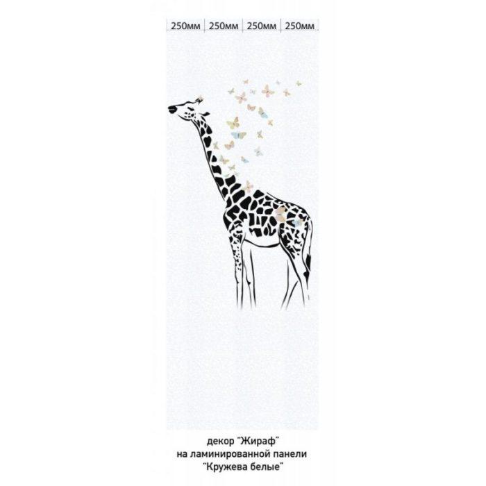 Кружева белые - Жираф